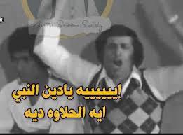 صور كومنتات للفيس بوك يا دين النبي ايه الحلاوة دي سعيد صالح