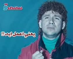 صور كومنتات للفيس بوك يعنى اعمل ايه احمد مكى