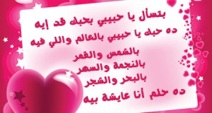 عيد الحب رسائل