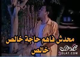 محدش فاهم حاجه خالص صور كومنتات مضحكة للفيس بوك