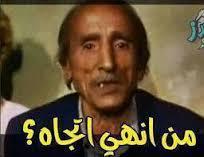 من انهي اتجاه صور كومنتات محمد سعد