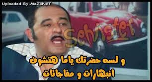 ولسه ياما هتشوف مفاجائات صور كومنتات مضحكة للفيس بوك