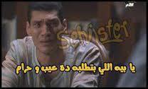 يابيه اللي بتطلبه عيب وحرام صور كومنتات مضحكة للفيس بوك