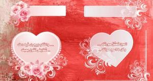 love-two-harts-saying-akteb