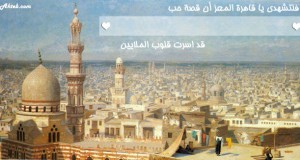 old-cairo-lover-akteb-desig