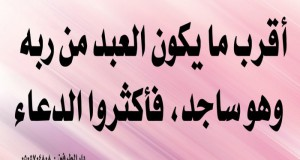 أقرب ما يكون العبد من ربه وهو ساجد