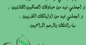 ادعية رمضان 2015 مكتوبة