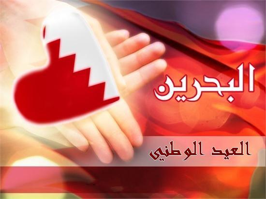 العيد الوطني البحرين