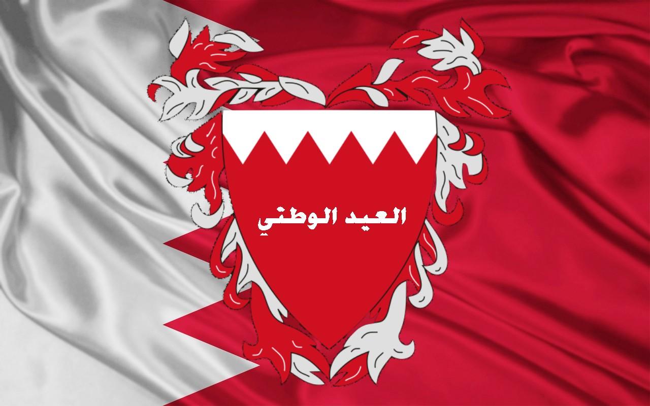 اليوم الوطني لمملكة البحرين Bahrain National Day 2016