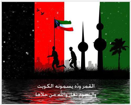العيد الوطني