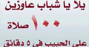 اللــهم صلِّ و سلم على نبينــا محمد