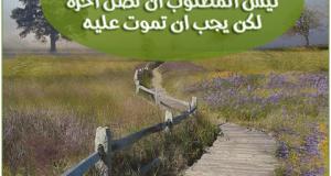 اللهم إهدنا الصراط المستقيم