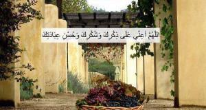 اللهم اهدنا الصراط المستقيم
