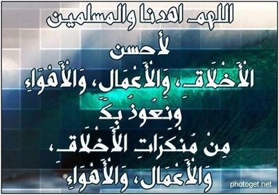 اللهم اهدنا