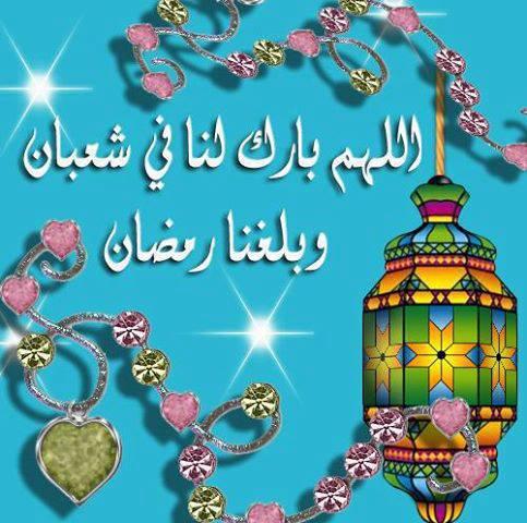 ما حكم قول: اللهم بارك لنا في شعبان وبلغنا رمضان؟