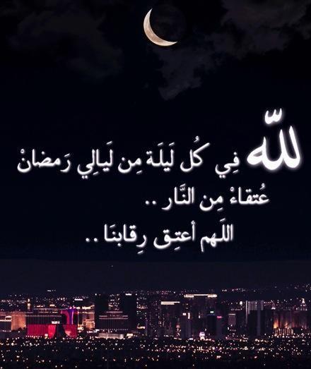 اللهم بلغنا رمضان واعتقنا فيه من النار يارب