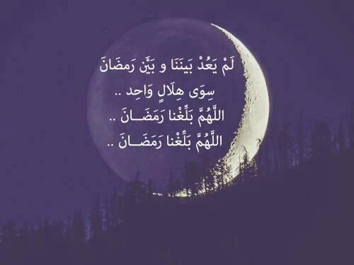 اللهم بلغنا رمضان و انت راض عنا