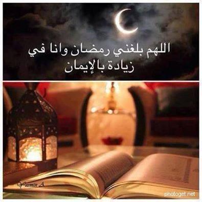 اللهم بلغنا رمضان 2015