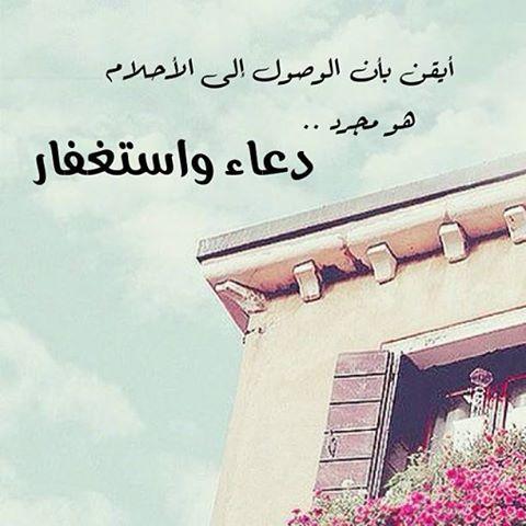 اللهم زدنا ثقة وحسن ظن بك