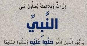 اللهم صلى على سيدنا محمد