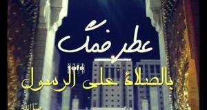 اللهم صلي وسلم على سيد الخلق سيدنا محمد