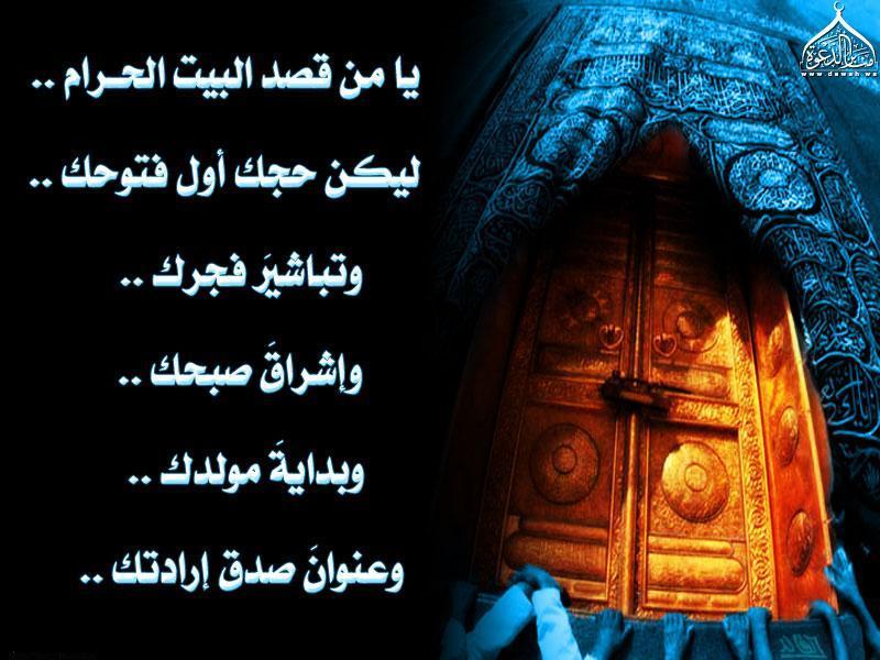 اللهم لاتحرمنا حج بيتك الحرام