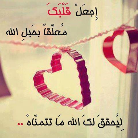 اللهم لا تعلق قلوبنا الا بك