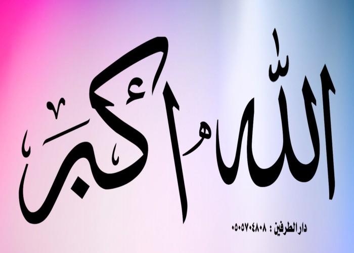 الله أكبر