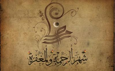 رمضان شهر الرحمة