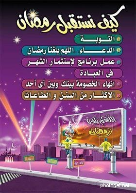 كيف نستقبل رمضان