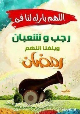 وبلغنا اللهم رمضان