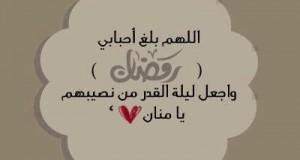 اللهم بلغ احبتي رمضان