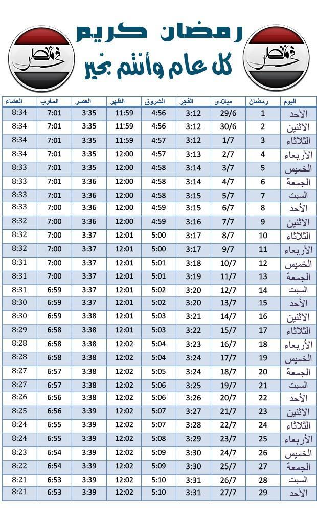 إمساكية شهر رمضان 2015