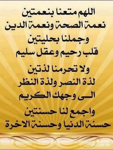 اللهم متعنا بنعمتين