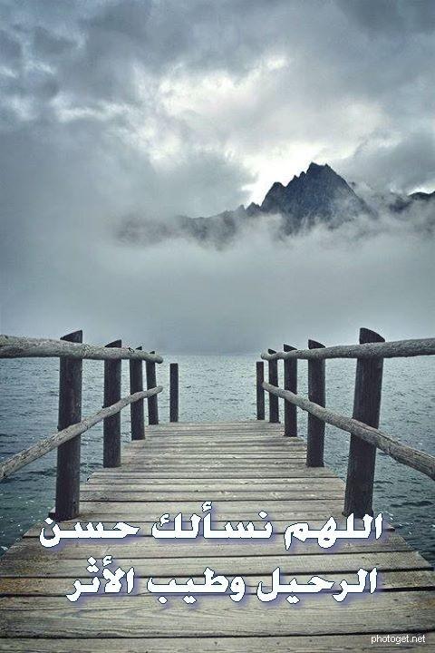اللهم نسألك حسن الرحيل وطيب الأثر