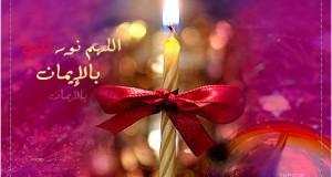 اللهم نور قلبي بالايمان
