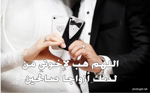 اللهم هب لإخوتي من لدنك أزواجا صالحين