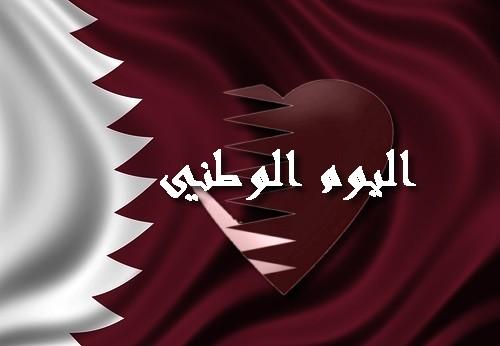 اليوم الوطني قطر 18 ديسمبر