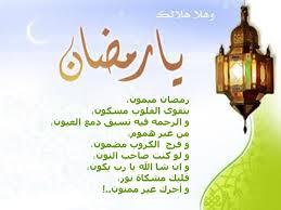 اناشيد رمضان
