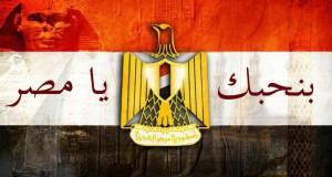 بنحبك يا مصر