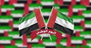 خلفيات-اليوم-الوطني-الامارات
