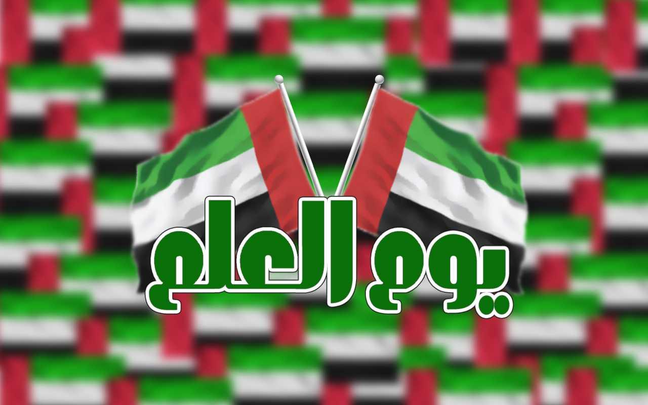 خلفيات يوم العلم الامارات