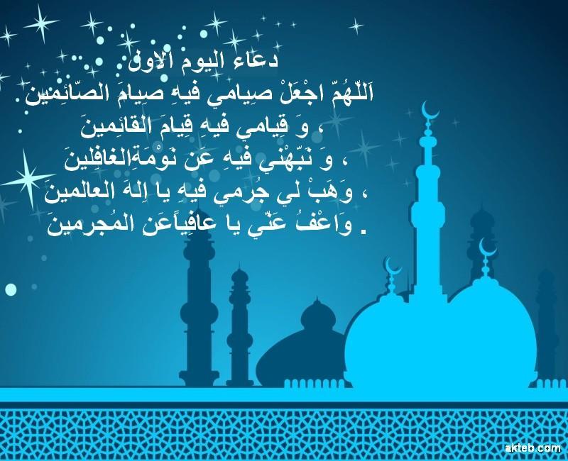 دعاء اليوم الاول من رمضان أكتب اسمك على الصور