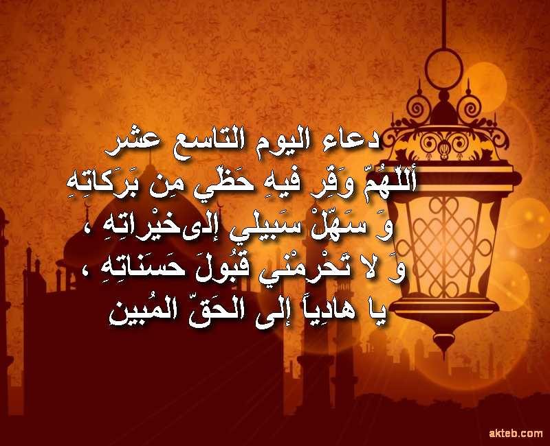 دعاء اليوم التاسع عشر من رمضان