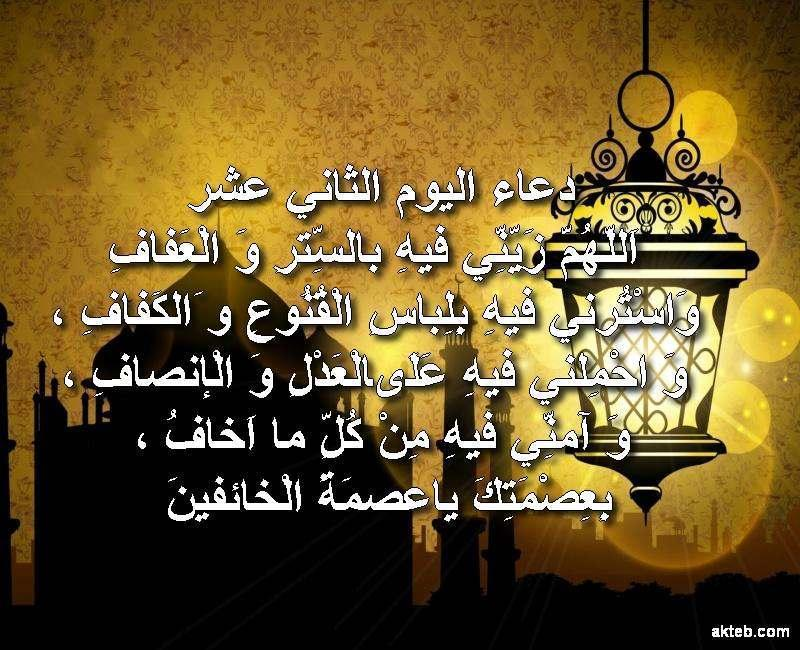 دعاء اليوم الثاني عشر من رمضان