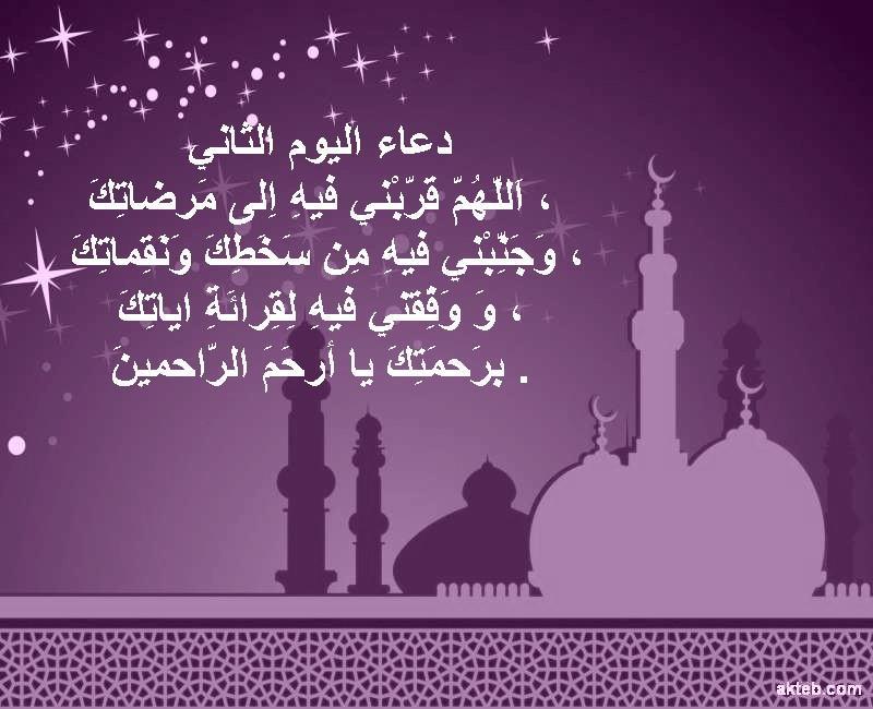 نتيجة بحث الصور عن دعاء اليوم الثاني من رمضان