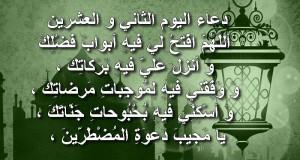 دعاء اليوم الثاني و العشرين من رمضان