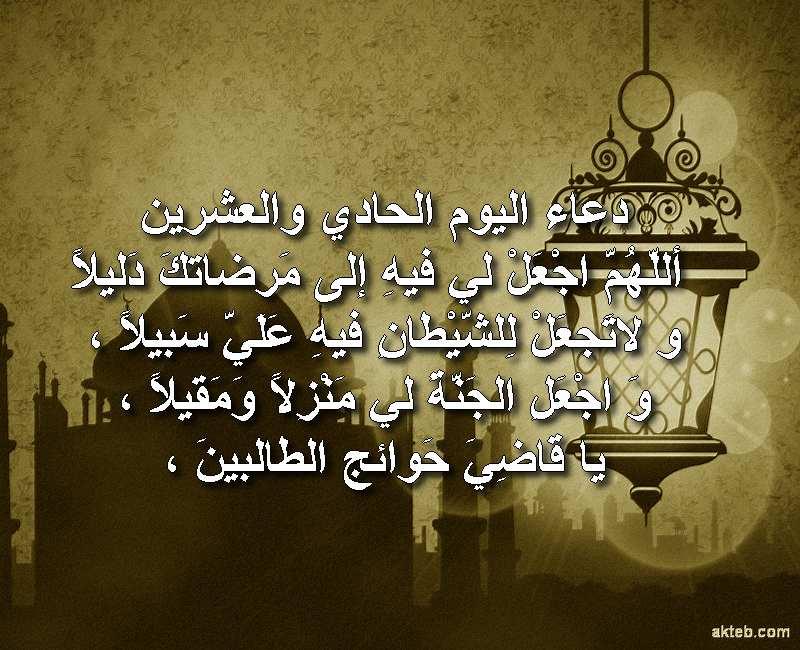 دعاء اليوم الحادي و العشرين من رمضان