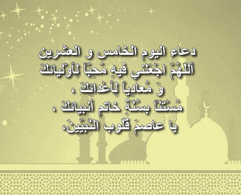 نتيجة بحث الصور عن دعاء اليوم الخامس والعشرين من رمضان