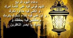 دعاء اليوم الرابع من رمضان